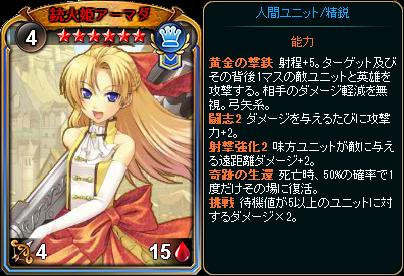 ☆6銃火姫アーマダ