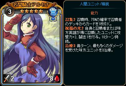 ☆5名門騎士アルセナ