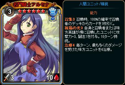 ☆6名門騎士アルセナ