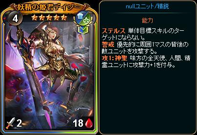 ☆5妖精の姫君デイジー