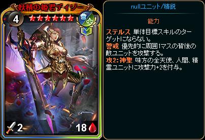☆6妖精の姫君デイジー