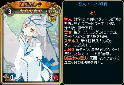 ☆5狐巫女レナ
