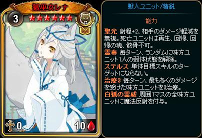 ☆6狐巫女レナ
