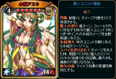 ☆6水獣アスラ