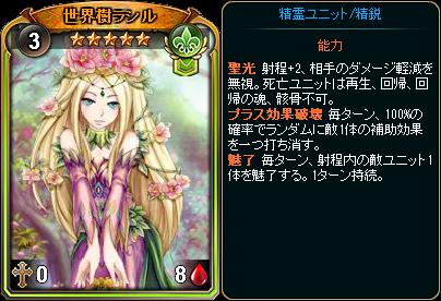 ☆5世界樹ラシル