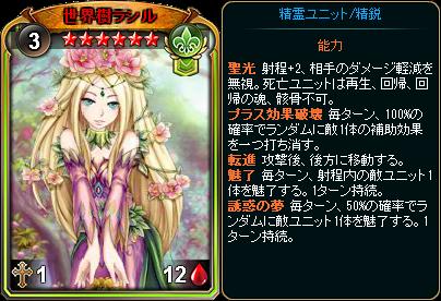 ☆6世界樹ラシル