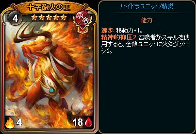 ☆5十字砲火の王