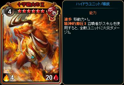 ☆6十字砲火の王