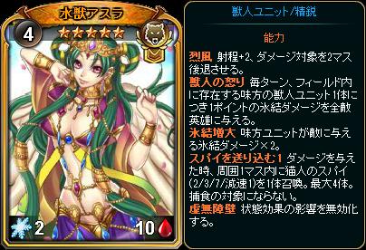 ☆5水獣アスラ