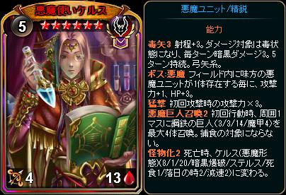 ☆6悪魔使いケルス