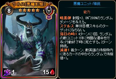 ☆5ケルス(悪魔形態)
