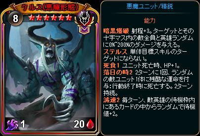 ☆6ケルス(悪魔形態)