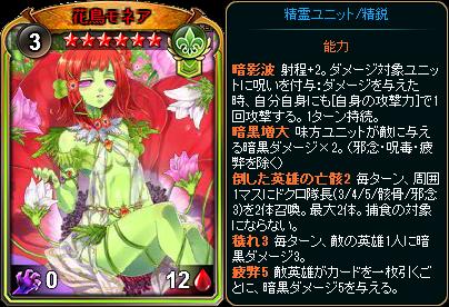 ☆6花鳥モネア