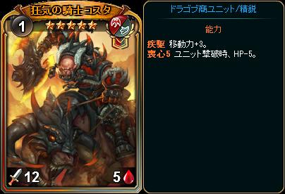 ☆5狂気の騎士コスタ