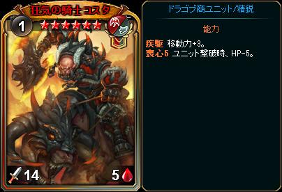 ☆6狂気の騎士コスタ