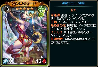 ☆5煌めきのイーナ
