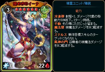 ☆6煌めきのイーナ
