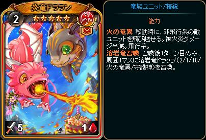 ☆5火竜ドララン