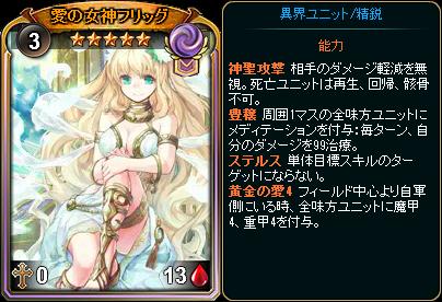 ☆5愛の女神フリッグ