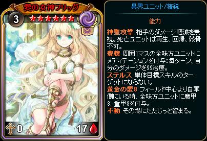 ☆6愛の女神フリッグ