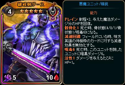 ☆5破戒剣ダース