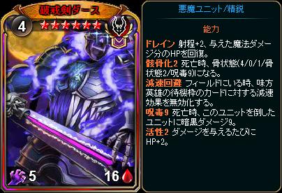 ☆6破戒剣ダース