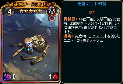 ☆5破戒剣ダース(骨状態)