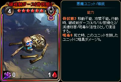 ☆6破戒剣ダース(骨状態)