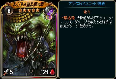 ☆5人食い巨人ロッド