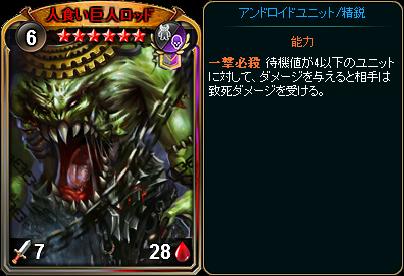 ☆6人食い巨人ロッド