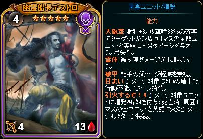 ☆5幽霊船長デストロ