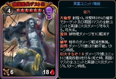 ☆6幽霊船長デストロ