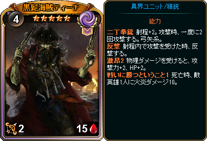 ☆5黒髭海賊ティーチ