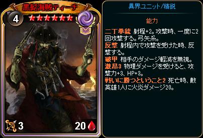 ☆6黒髭海賊ティーチ