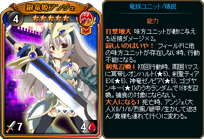 ☆5銀竜姫アンジェ