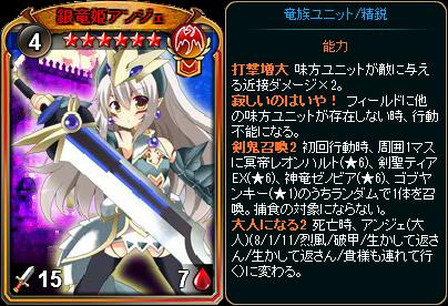 ☆6銀竜姫アンジェ