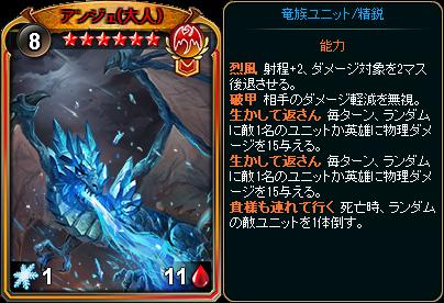 ☆6アンジェ(大人)