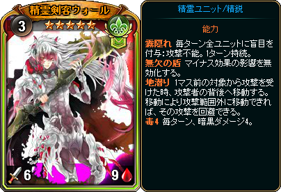 ☆5精霊剣客ウォール