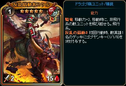 ☆5反乱扇動者スケル