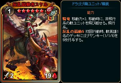 ☆6反乱扇動者スケル