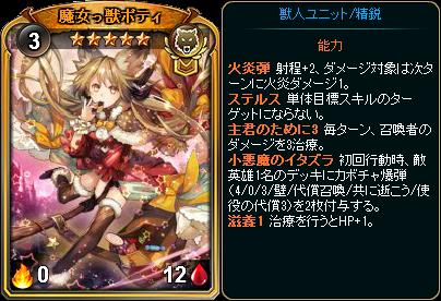 ☆5魔女っ獣ポティ