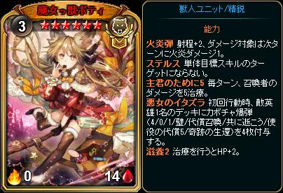 ☆6魔女っ獣ポティ