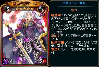 ☆5暗黒公爵カース