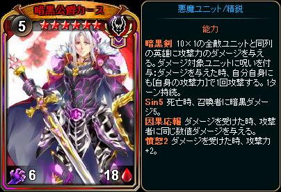 ☆6暗黒公爵カース