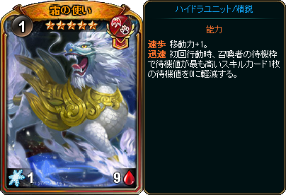 ☆5霜の使い