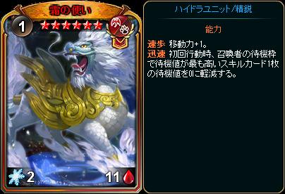 ☆6霜の使い