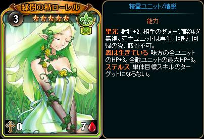 ☆5緑樹の精ローレル