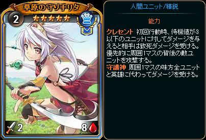 ☆5草原の守り手リタ