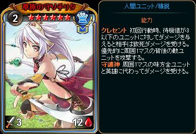 ☆6草原の守り手リタ