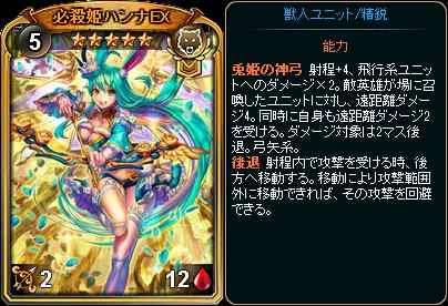☆5必殺姫ハンナEX